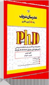 کتاب سوالات دکتری حقوق عمومی 91 تا 96 مدرسان شریف