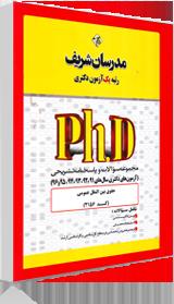 کتاب سوالات دکتری حقوق بین الملل عمومی 91 تا 96 مدرسان شریف