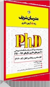 سوالات دکتری علوم سیاسی و روابط بین الملل 97 96 95 94 93 92 91