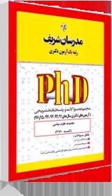 سوالات دکتری علوم سیاسی 91 تا 96 مدرسان شریف
