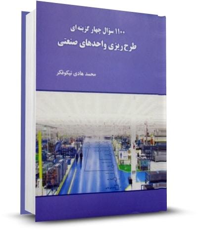 کتاب 1100 تست طرح ریزی واحدهای صنعتی, محمد هادی نیکوفکر, انتشارات نگاه دانش,