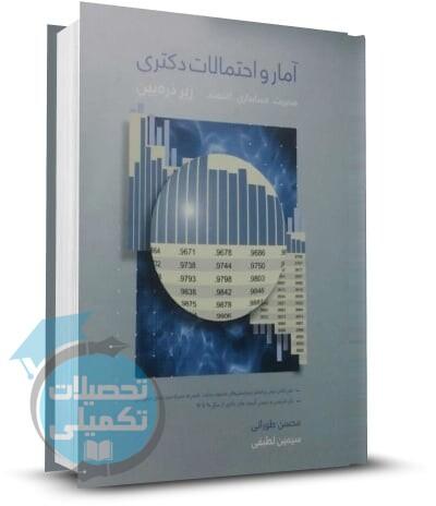 کتاب آمار و احتمال دکتری زیر ذره بین نگاه دانش اثر محسن طورانی و سیمین لطیفی
