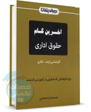 آخرین گام حقوق اداری انتشارات دوراندیشان