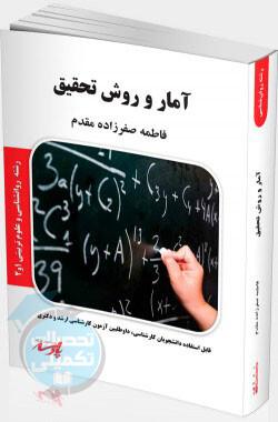 کتاب آمار و روش تحقیق پارسه اثر فاطمه صفرزاده مقدم