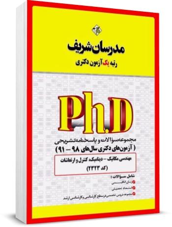 سوالات دکتری مکانیک دینامیک کنترل و ارتعاشات ۹۸ ۹۷ ۹۶ ۹۵ ۹۴ ۹۳ ۹۲ ۹۱,خرید کتاب تست دکتری دینامیک کنترل و ارتعاشات