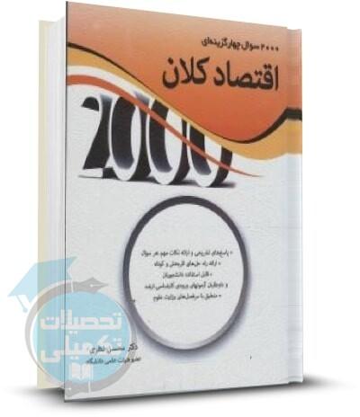 خرید کتاب 2000 تست اقتصاد کلان اثر محسن نظری انتشارات نگاه دانش