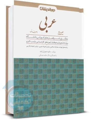 کمک حافظه عربی دوراندیشان اثر عالیه عمران زاده