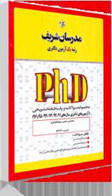 کتاب سوالات دکتری مهندسی شیمی بیوتکنولوژی 91 تا 96 مدرسان شریف