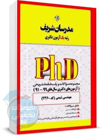 کتاب نمونه سوالات دکتری مهندسی شیمی 99 98 97 96 95 94 93 92 91 با پاسخ تشریحی