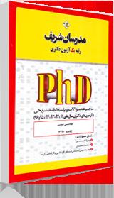 سوالات دکتری مهندسی شیمی 91 تا 96 (تمام گرایشها بجز بیوتکنولوژی)