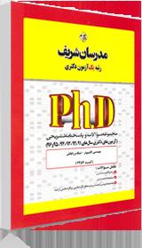 کتاب مجموعه سوالات دکتری شبکه و رایانش 91 تا 96 مدرسان شریف