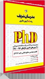 سوالات دکتری صنایع غذایی 97 96 95 94 93 92 91,مدرسان شریف,کتاب تست دکتری