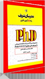 سوالات دکتری علوم و مهندسی صنایع غذایی 91 تا 96 مدرسان شریف