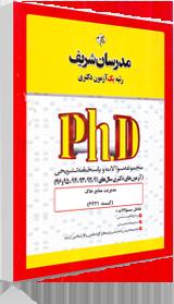 سوالات دکتری مدیریت منابع خاک 91 تا 96 مدرسان شریف