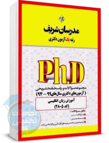 سوالات دکتری آموزش زبان انگلیسی, کتاب تست دکتری آموزش زبان انگلیسی, نمونه سوالات دکتری آموزش زبان انگلیسی