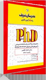 سوالات دکتری زبان و ادبیات انگلیسی 91 تا 96 مدرسان شریف