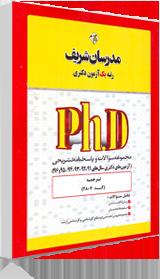 سوالات دکتری ترجمه 91 تا 96 مدرسان شریف