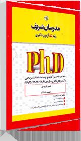 سوالات دکتری شیمی کاربردی 91 تا 96 مدرسان شریف