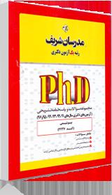 سوالات دکتری بیوشمی 91 تا 96 مدرسان شریف