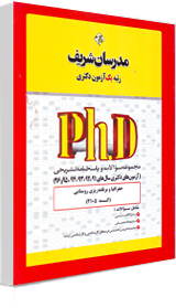 سوالات دکتری جغرافیا و برنامه ریزی روستایی 91 تا 96 مدرسان شریف