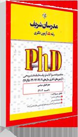سوالات دکتری جغرافیای سیاسی 91 تا 96 مدرسان شریف