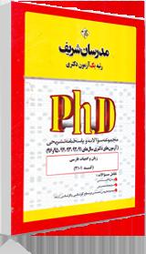 سوالات دکتری زبان و ادبیات فارسی 91 تا 96 مدرسان شریف