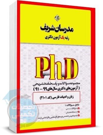 سوالات دکتری زبان و ادبیات فارسی 91 تا 99, کتاب تست دکتری ادبیات فارسی