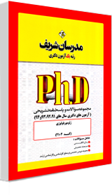 سوالات دکتری ژئومورفولوژی 91 تا 96 مدرسان شریف