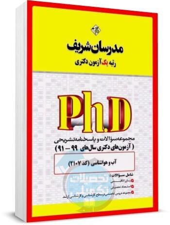 سوالات دکتری آب و هواشناسی, کتاب تست کنکور دکتری آب و هواشناسی, نمونه سوالات آزمون دکتری آب و هواشناسی