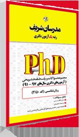 سوالات دکتری روانشناسی 97 96 95 94 93 92 91,مدرسان شریف,کتاب تست دکتری