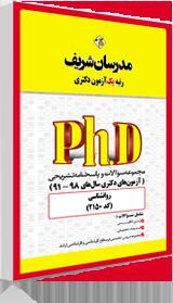 سوالات دکتری روانشناسی 98 97 96 95 94 93 92 91, کتاب تست دکتری روانشناسی, نمونه سوالات دکتری روانشناسی