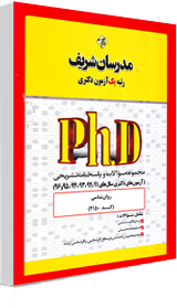 سوالات دکتری روانشناسی 91 تا 96 مدرسان شریف
