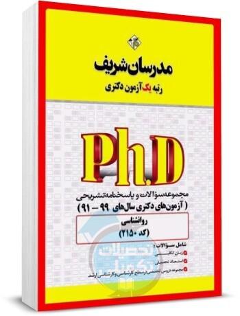 سوالات دکتری روانشناسی 99 98 97 96 95 94 93 92 91, کتاب تست دکتری روانشناسی, نمونه سوالات دکتری روانشناسی