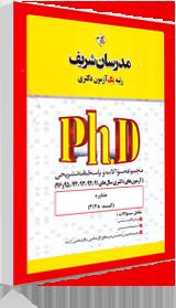 سوالات دکتری مشاوره 91 تا 96 مدرسان شریف