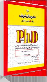سوالات دکتری فیزیولوژی گیاهی 91 تا 96 مدرسان شریف