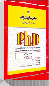 سوالات دکتری مدیریت بازرگانی مدرسان شریف