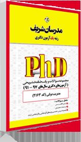 سوالات دکتری مدیریت دولتی 97 96 95 94 93 92 91