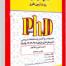 سوالات دکتری مدیریت فناوری اطلاعات مدرسان شریف
