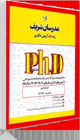 سوالات دکتری حسابداری 91 تا 96 مدرسان شریف