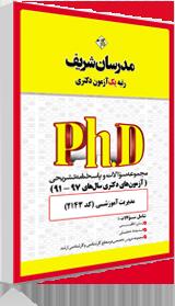خرید کتاب سوالات دکتری مدیریت آموزشی 97 96 95 94 93 92 91 مدرسان شریف