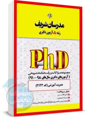 سوالات دکتری مدیریت آموزشی, کتاب تست کنکور دکتری مدیریت آموزشی, نمونه سوالات آزمون دکتری مدیریت آموزشی