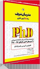 خرید سوالات دکتری تکنولوژی آموزشی 97 96 95 94 93 92 91 مدرسان شریف