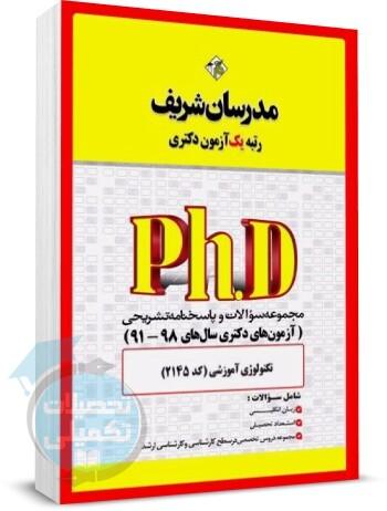 سوالات دکتری تکنولوژی آموزشی, کتاب تست کنکور دکتری تکنولوژی آموزشی, نمونه سوالات آزمون دکتری تکنولوژی آموزشی