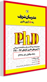 خرید اینترنتی کتاب تست سوالات دکتری ژنتیک مولکولی 97 96 95 94 93 92 91 مدرسان شریف