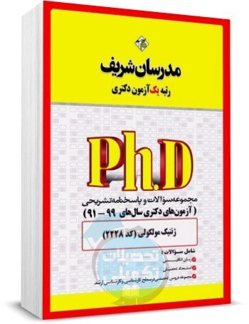 سوالات دکتری ژنتیک مولکولی, کتاب تست دکتری ژنتیک مولکولی, نمونه سوالات آزمون دکتری ژنتیک مولکولی