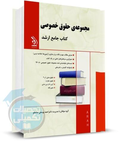 کتاب جامع ارشد حقوق خصوصی انتشارات آراه