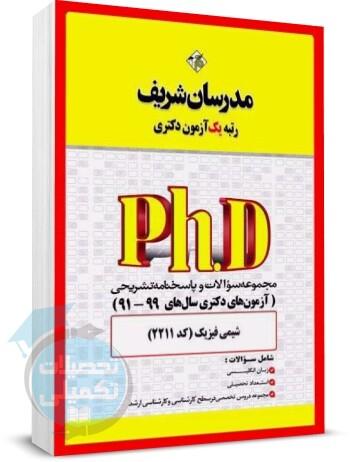 سوالات دکتری شیمی فیزیک, کتاب تست کنکور دکتری شیمی فیزیک, نمونه سوالات آزمون دکتری شیمی فیزیک