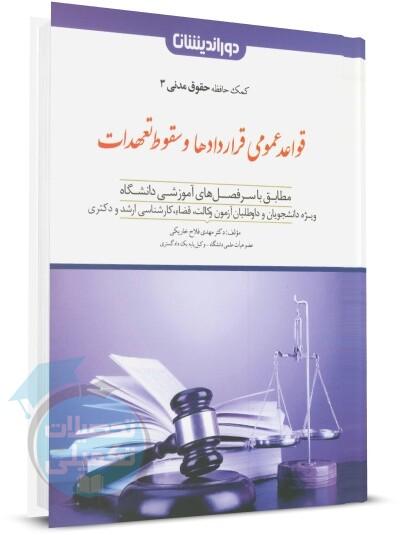 کمک حافظه حقوق مدنی 3 «قواعد عمومی قراردادها و سقوط تعهدات» دوراندیشان