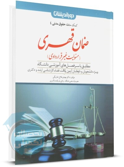 کمک حافظه حقوق مدنی 4 «ضمان قهری - مسئولیت غیر قراردادی» دوراندیشان