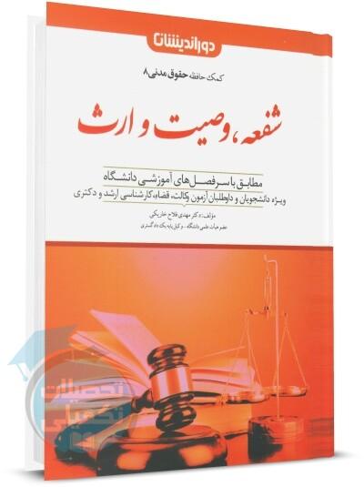 کمک حافظه حقوق مدنی 8 «شفعه، وصیت و ارث» دوراندیشان